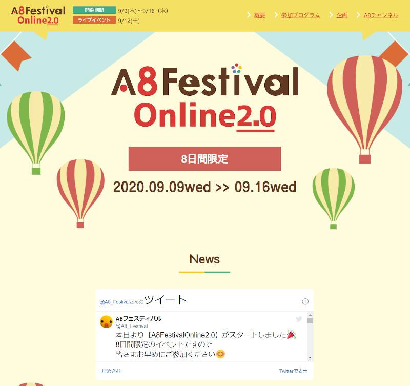 A8フェスティバルオンライン2.0