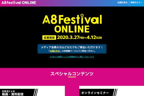 A8フェスティバルオンライン