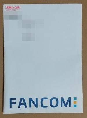 ファンコミュニケーションズ(A8ネットをやっている会社)からの封書