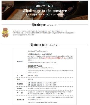 A8フェスティバル2016 in渋谷 謎解きゲーム