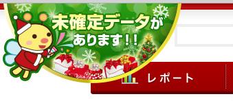 エーハチくん クリスマスバージョン
