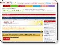 A8ネット プログラムランキング