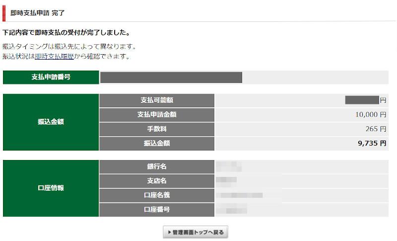 A8ネットの即時支払機能 申請完了画面